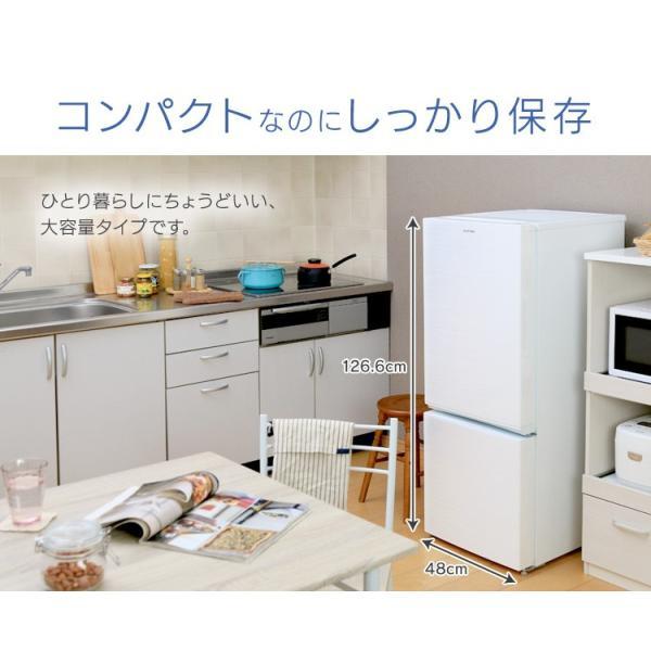 冷蔵庫 156L 2ドア アイリスオーヤマ 新品 新生活 ノンフロン冷凍冷蔵庫 ホワイト 白物家電 大容量 AF156-WE タイムセール! irisplaza 02