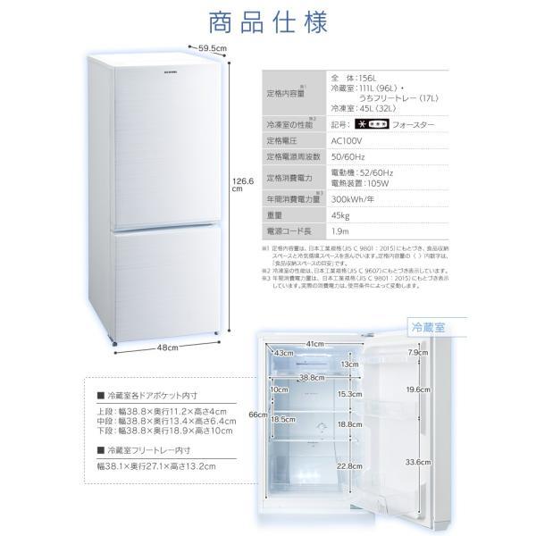 冷蔵庫 156L 2ドア アイリスオーヤマ 新品 新生活 ノンフロン冷凍冷蔵庫 ホワイト 白物家電 大容量 AF156-WE タイムセール! irisplaza 11
