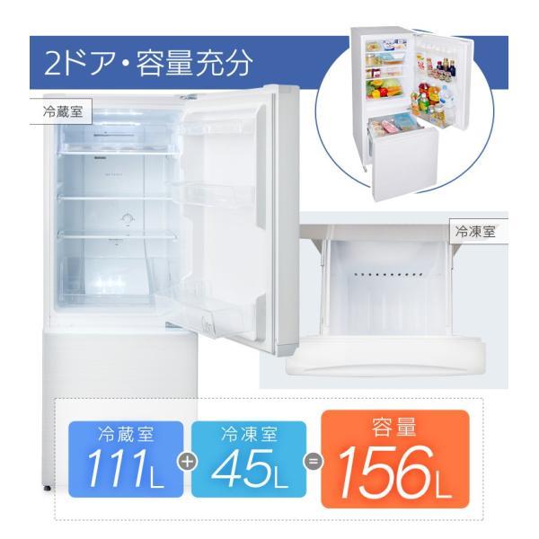 冷蔵庫 156L 2ドア アイリスオーヤマ 新品 新生活 ノンフロン冷凍冷蔵庫 ホワイト 白物家電 大容量 AF156-WE タイムセール! irisplaza 04