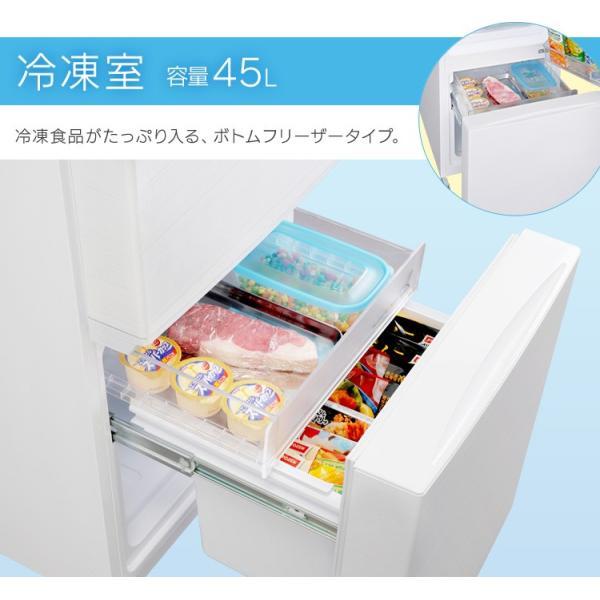 冷蔵庫 156L 2ドア アイリスオーヤマ 新品 新生活 ノンフロン冷凍冷蔵庫 ホワイト 白物家電 大容量 AF156-WE タイムセール! irisplaza 07