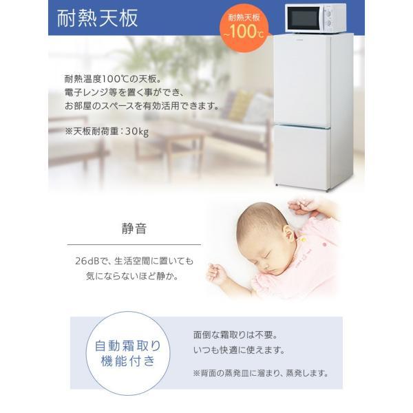 冷蔵庫 156L 2ドア アイリスオーヤマ 新品 新生活 ノンフロン冷凍冷蔵庫 ホワイト 白物家電 大容量 AF156-WE タイムセール! irisplaza 10