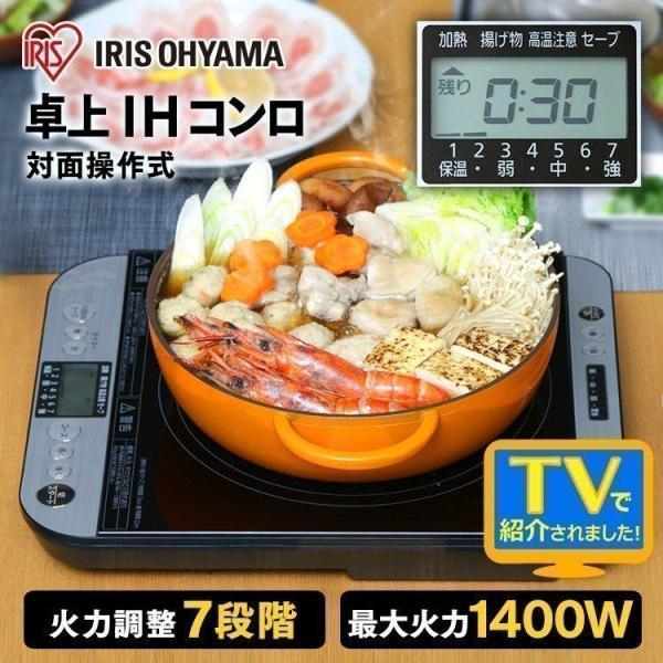 IHコンロ アイリスオーヤマ IHクッキングヒーター IH調理器 卓上 1口 対面操作式 1400W  IHC-T61-B|irisplaza