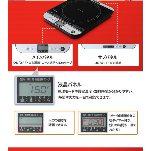 IHコンロ アイリスオーヤマ IHクッキングヒーター IH調理器 卓上 1口 対面操作式 1400W  IHC-T61-B|irisplaza|03