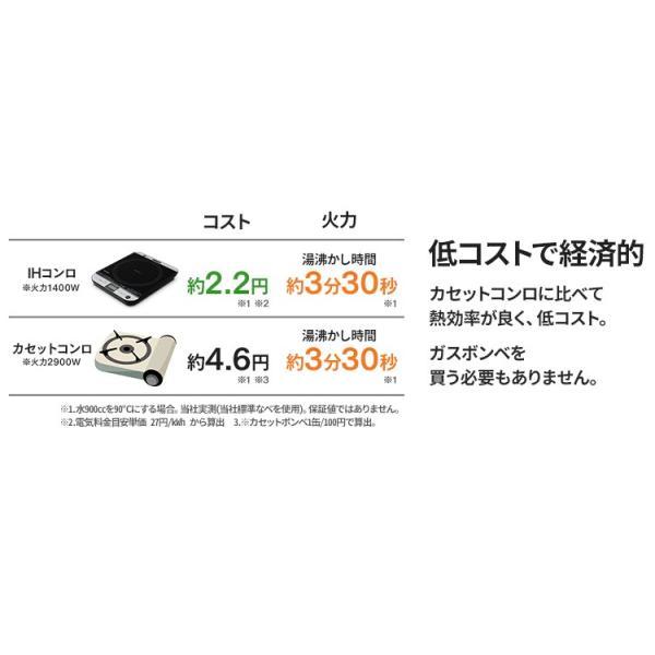 IHコンロ アイリスオーヤマ IHクッキングヒーター IH調理器 卓上 1口 対面操作式 1400W  IHC-T61-B|irisplaza|09