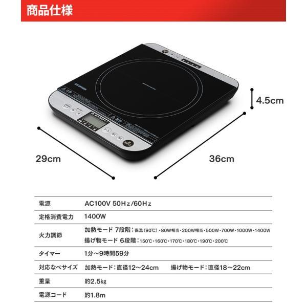 IHコンロ アイリスオーヤマ IHクッキングヒーター IH調理器 卓上 1口 対面操作式 1400W  IHC-T61-B|irisplaza|10