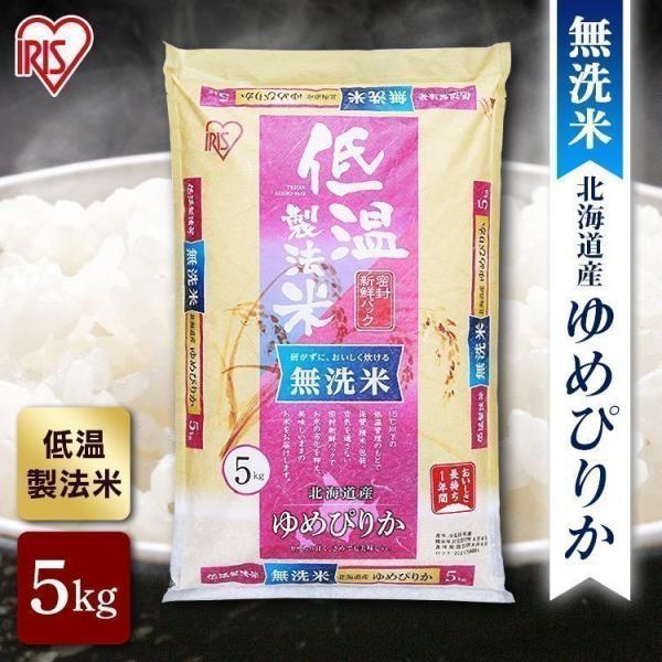 米 5kg 無洗米 送料無料 ゆめぴりか 北海道産 お米 白米 うるち米 低温製法米 アイリスオーヤマ
