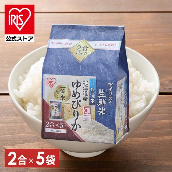 米 1.5kg アイリスオーヤマ お米 ご飯 ごはん 白米  無洗米 ユメピリカ 生鮮米 北海道産ゆめぴりか