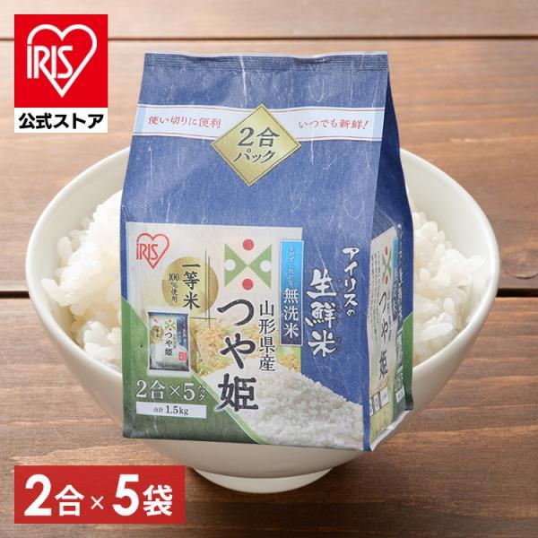 米 1.5kg アイリスオーヤマ お米 ご飯 ごはん 白米  無洗米 つや姫 生鮮米 山形県産つや姫