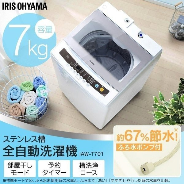 洗濯機 7kg アイリスオーヤマ 全自動 一人暮らし 新品 全自動洗濯機 部屋干し お洗濯 ドライ IAW-T701 irisplaza