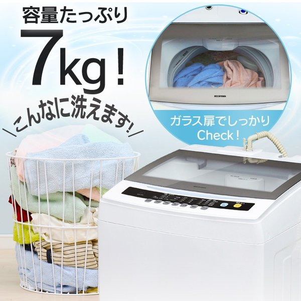 洗濯機 7kg アイリスオーヤマ 全自動 一人暮らし 新品 全自動洗濯機 部屋干し お洗濯 ドライ IAW-T701 irisplaza 02