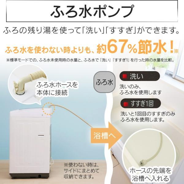 洗濯機 7kg アイリスオーヤマ 全自動 一人暮らし 新品 全自動洗濯機 部屋干し お洗濯 ドライ IAW-T701 【12月中旬頃入荷予定】:予約品|irisplaza|07