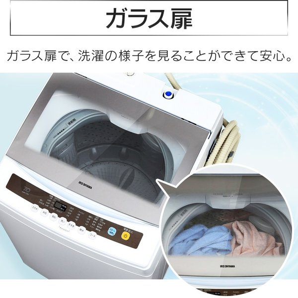 洗濯機 7kg アイリスオーヤマ 全自動 一人暮らし 新品 全自動洗濯機 部屋干し お洗濯 ドライ IAW-T701 【12月中旬頃入荷予定】:予約品|irisplaza|08