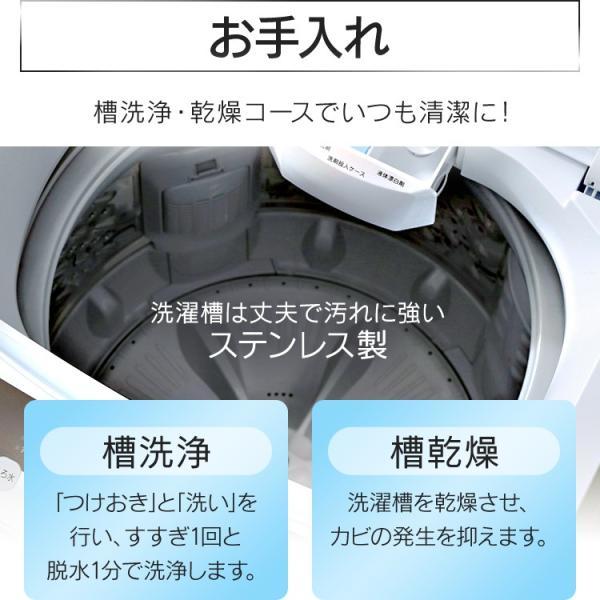 洗濯機 7kg アイリスオーヤマ 全自動 一人暮らし 新品 全自動洗濯機 部屋干し お洗濯 ドライ IAW-T701 irisplaza 09