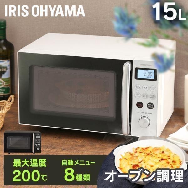 オーブンレンジ安いアイリスオーヤマ電子レンジレンジ15Lおしゃれ一人暮らしコンパクトシンプルレンジターンテーブルMO-T1501