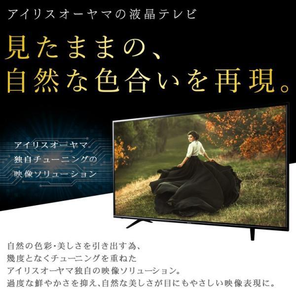 テレビ 32インチ アイリスオーヤマ 32型 液晶テレビ ハイビジョン LUCA  LT-32A320  タイムセール! :予約品|irisplaza|02