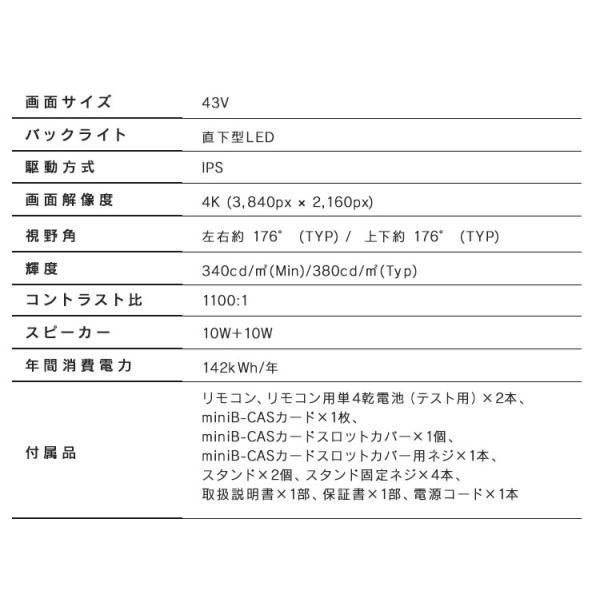 テレビ 43インチ アイリスオーヤマ 4K対応 43型 LUCA LT-43A620 タイムセール!|irisplaza|18