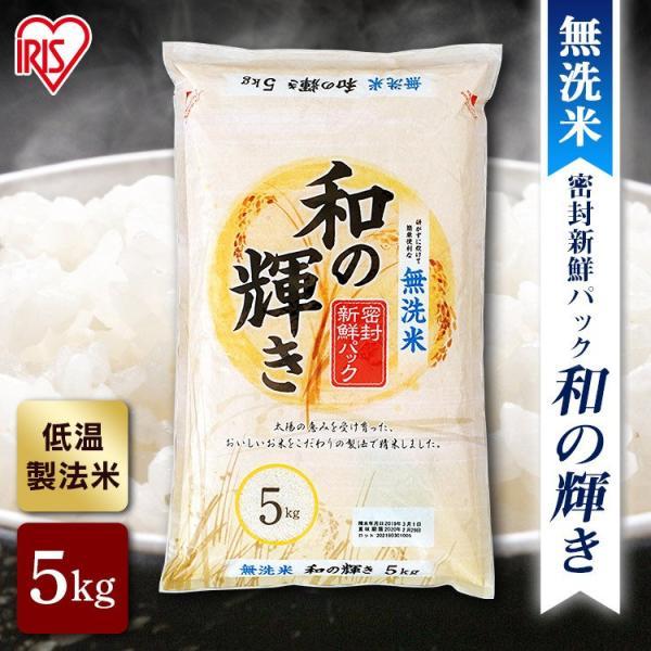 米 5kg 無洗米 送料無料 和の輝き 国内産  お米 白米 うるち米 低温製法米 アイリスオーヤマ