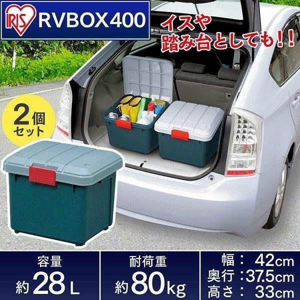 (2個セット)収納ボックス収納ボックス工具箱フタ付きアイリスオーヤマ車RVBOXRVボックス400容量28L幅42×奥行37.5