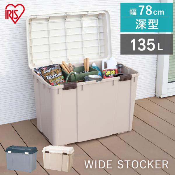 ワイドストッカー キャンプ収納 屋外収納 収納ボックス コンテナボックス 収納 頑丈 おしゃれ 深型 780 アイリスオーヤマ