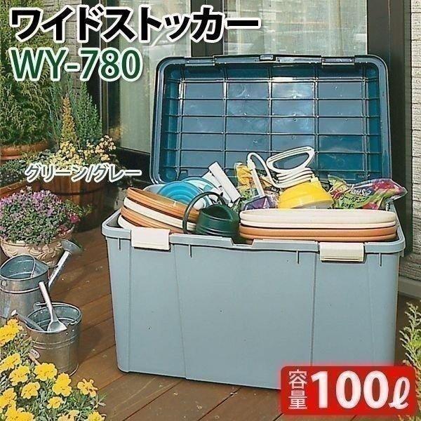 ワイドストッカー キャンプ収納 屋外収納 収納ボックス コンテナボックス 収納 頑丈 おしゃれ 780 アイリスオーヤマ
