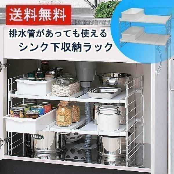 伸縮棚 シンク下 アイリスオーヤマ 台所 下 ラック キッチン 収納台所収納 キッチン収納 有効活用 整理整頓 (あすつく)|irisplaza