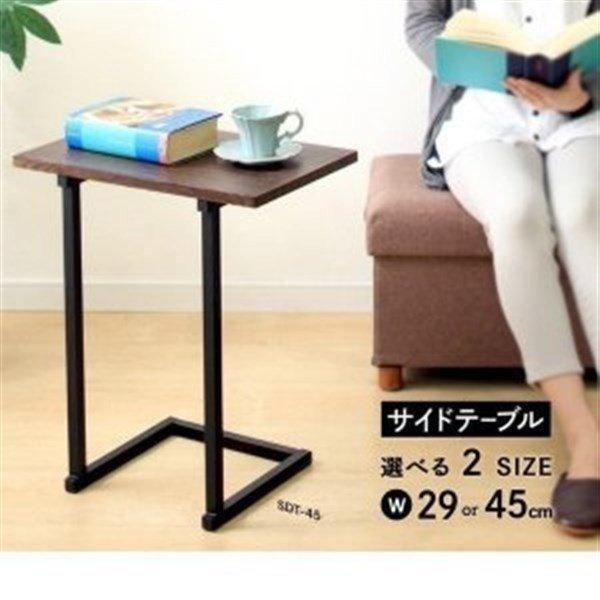 サイドテーブルベッドおしゃれ北欧アイリスオーヤマソファ木目調ベッドサイドテーブルミニテーブル新生活一人暮らしSDT-45
