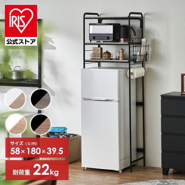 キッチンラック レンジラック 冷蔵庫ラック アイリスオーヤマ レンジ キッチン 収納 収納棚 ラック 新生活 一人暮らし スタイル冷蔵庫ラック irisplaza