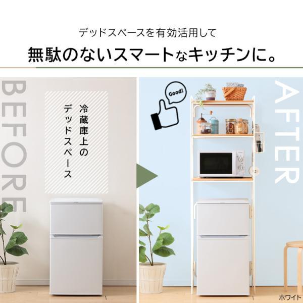 キッチンラック レンジラック 冷蔵庫ラック アイリスオーヤマ レンジ キッチン 収納 収納棚 ラック 新生活 一人暮らし スタイル冷蔵庫ラック irisplaza 04