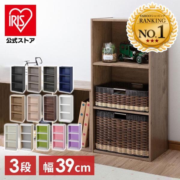 カラーボックス収納スリム3段幅40アイリスオーヤマおしゃれ収納ボックス安い本棚CBボックスボックスコンパクト一人暮らしCX-3