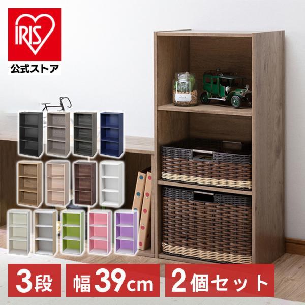 カラーボックス収納スリム3段2個セットアイリスオーヤマおしゃれ収納ボックス安い本棚CBボックスボックスコンパクト一人暮らしCX-
