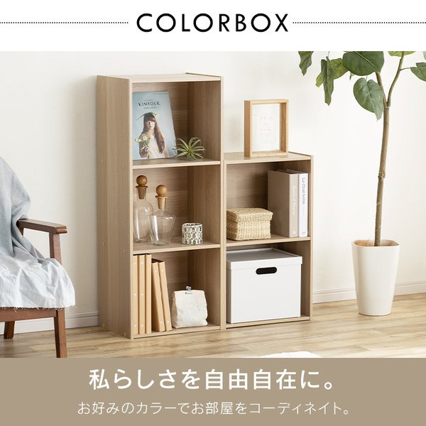 カラーボックス アイリスオーヤマ 同色2個セット CBボックス CX-3  収納棚 ラック 本棚 おしゃれ|irisplaza|02