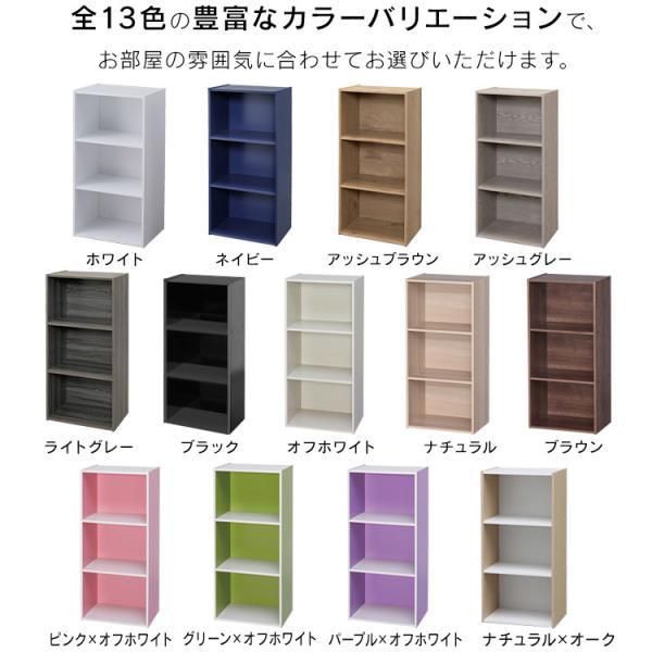 カラーボックス アイリスオーヤマ 同色2個セット CBボックス CX-3  収納棚 ラック 本棚 おしゃれ|irisplaza|04