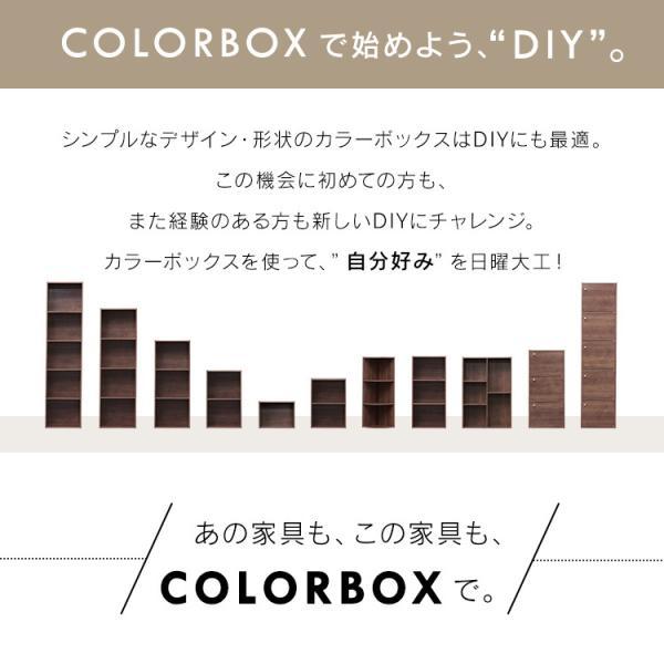 カラーボックス アイリスオーヤマ 同色2個セット CBボックス CX-3  収納棚 ラック 本棚 おしゃれ|irisplaza|06