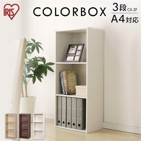 カラーボックス CBボックス 3段 A4サイズ対応 CX-3F アイリスオーヤマ 収納家具 収納棚 収納ラック 本棚 おしゃれ 在庫限り タイムセール!|irisplaza