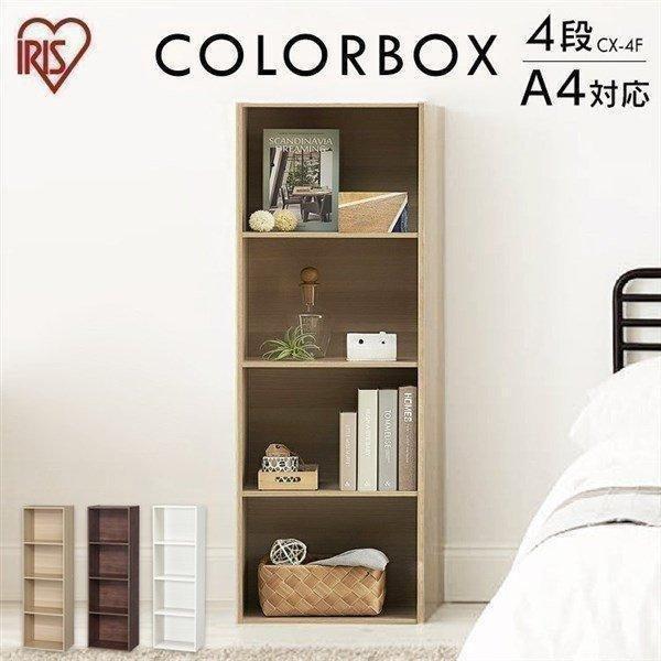 カラーボックス収納スリム4段アイリスオーヤマCBボックスA4サイズ対応収納家具収納棚収納ラック本棚おしゃれボックス在庫限りCX-
