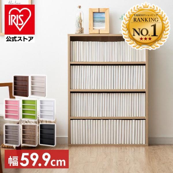 本棚おしゃれ大容量コミックラック薄型アイリスオーヤマ書棚収納漫画カラーボックススリム漫画書籍CORK-8460