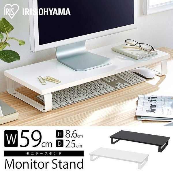 モニター台机上台モニタースタンドパソコン卓上パソコンデスク机デスクおしゃれディスプレイ置き場アイリスオーヤマMNS-590