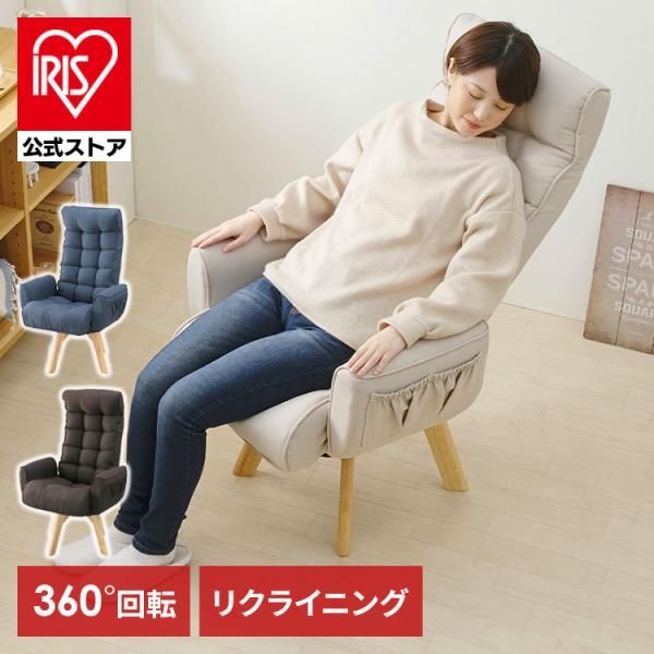 椅子いすチェアおしゃれ回転ハイバックチェアアイリスオーヤマリクライニング回転ファブリックチェア回転チェアハイバックFAC-KHB