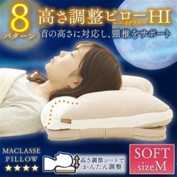枕 アイリスオーヤマ まくら ピロー おしゃれ 横向き 洗える 匠眠 高さ調節ピロー ハイクラスピロー M ソフト PE4S-3757|irisplaza