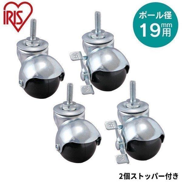 メタルミニ ボール型キャスター MM-19BC シルバー アイリスオーヤマ