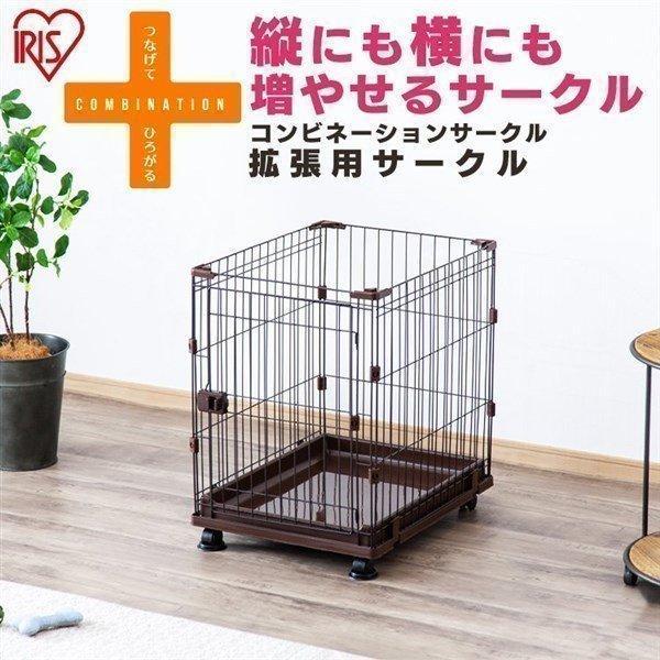 ケージ 犬 ゲージ アイリスオーヤマ サークル ペットサークル 猫 コンビネーションサークル トイレトレーニング