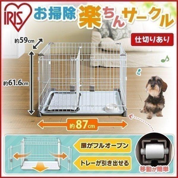 ケージ アイリスオーヤマ 犬 ゲージ サークル 屋根付き 室内 トイレ別 小型犬 キャスター付き 犬用サークル 掃除しやすい P-SS-906D