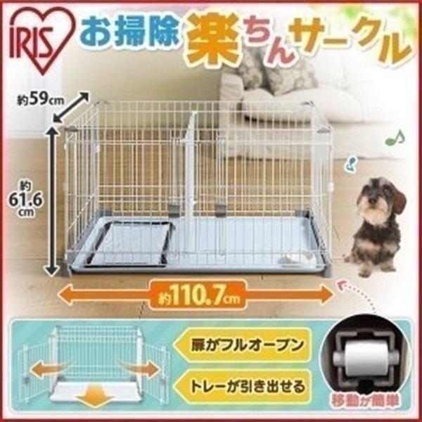 ケージ アイリスオーヤマ 犬 ゲージ サークル 屋根付き 室内 トイレ別 中型犬 キャスター付き 犬用サークル 掃除しやすい P-SS-1206D