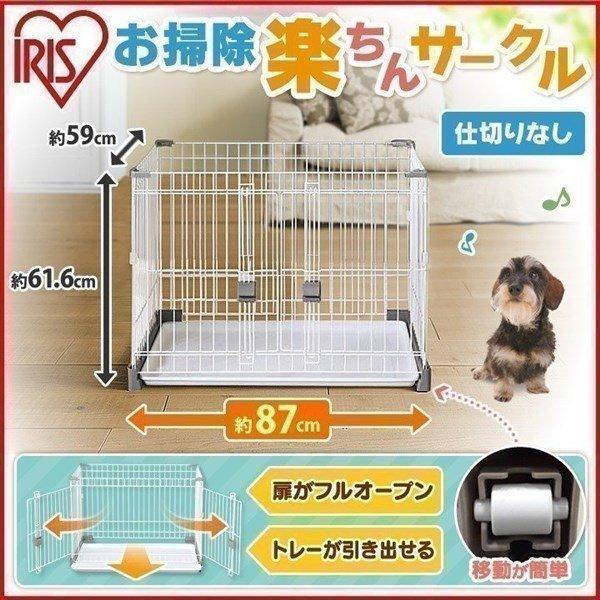 ケージ アイリスオーヤマ 犬 ゲージ サークル 屋根付き 室内 小型犬 キャスター付き 犬用サークル 掃除しやすい 仕切りなし P-SS-906