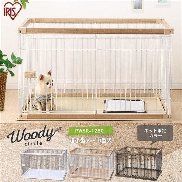 ペットサークル ケージ 犬 ゲージ アイリスオーヤマ サークル おしゃれ 室内  トレー付き PWSR-1280