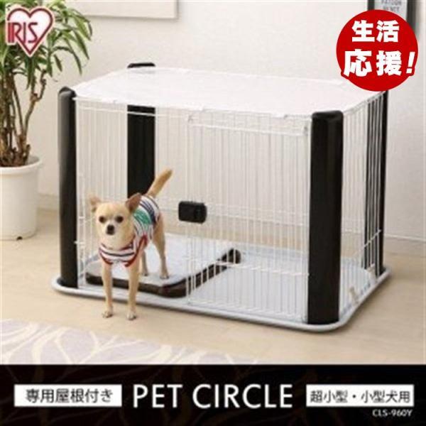 ケージ 犬 ゲージ アイリスオーヤマ サークル ペットサークル おしゃれ かわいい 室内 CLS-960Y
