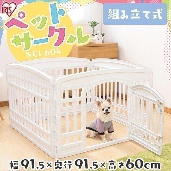 ペットサークル アイリスオーヤマ 室内 犬 ゲージ ケージ ペットサークル プラ プラスチック製 柵 簡単組立て 犬小屋 水洗い CI-604E W/D