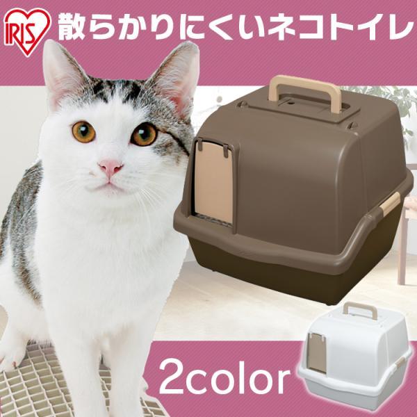 猫 トイレ アイリスオーヤマ 散らかりにくいネコトイレ 猫グッズ 猫用トイレ 本体 ネコ用トイレ CNT-500|irisplaza|02