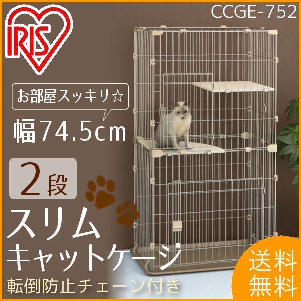 ケージ ゲージ アイリスオーヤマ キャットケージ2段 猫 数量限定|irisplaza