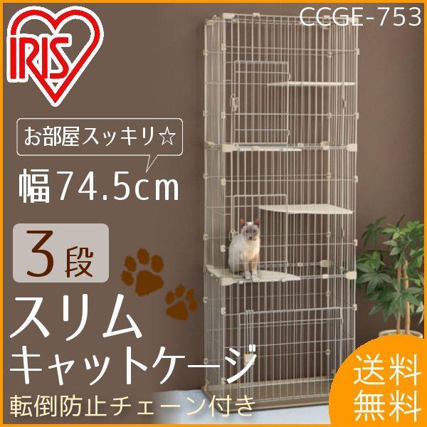 キャットケージ3段 猫 アイリスオーヤマ 数量限定|irisplaza